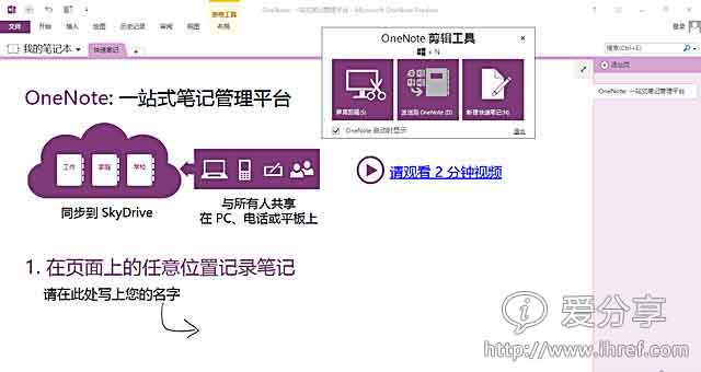 office-onenote-20131